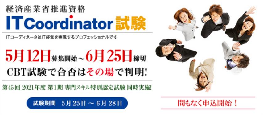 shiken202105.png