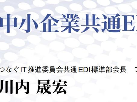 中小企業共通EDIの歩み