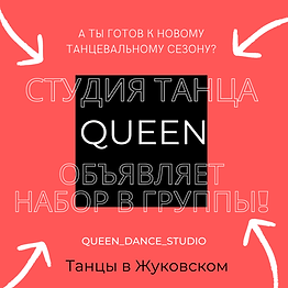 Queen_dance_studio.png