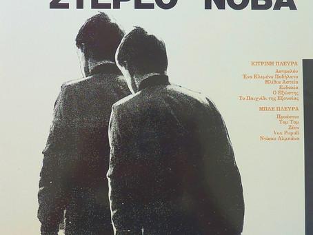 #BestOfTheRest: Στέρεο Νόβα- Στέρεο Νόβα
