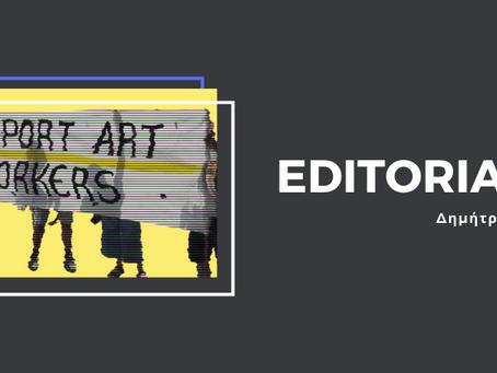 #editorial: Ιφιγένειες, Κασσάνδρες και Support Art Workers