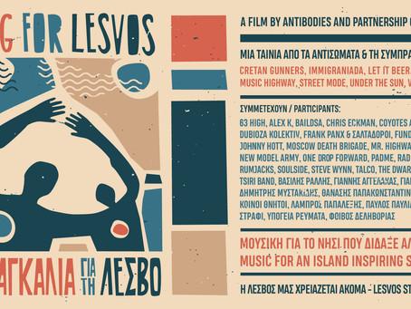 100 μουσικοί απευθύνουν έκκληση βοήθειας για τους πρόσφυγες της Λέσβου μέσω ενός DIY movie concert