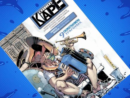 Στα Μουσικά Καρέ, τα κόμικς συναντούν τη μουσική