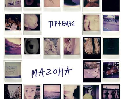 #review: MAZOHA - ΠΡΤΘΛΤΣ
