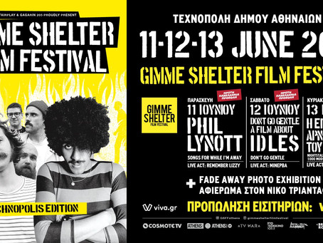 To Gimme Shelter Film Festival έρχεται τον Ιούνιο στην Τεχνόπολη