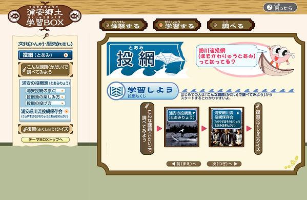 投網サイト.JPG