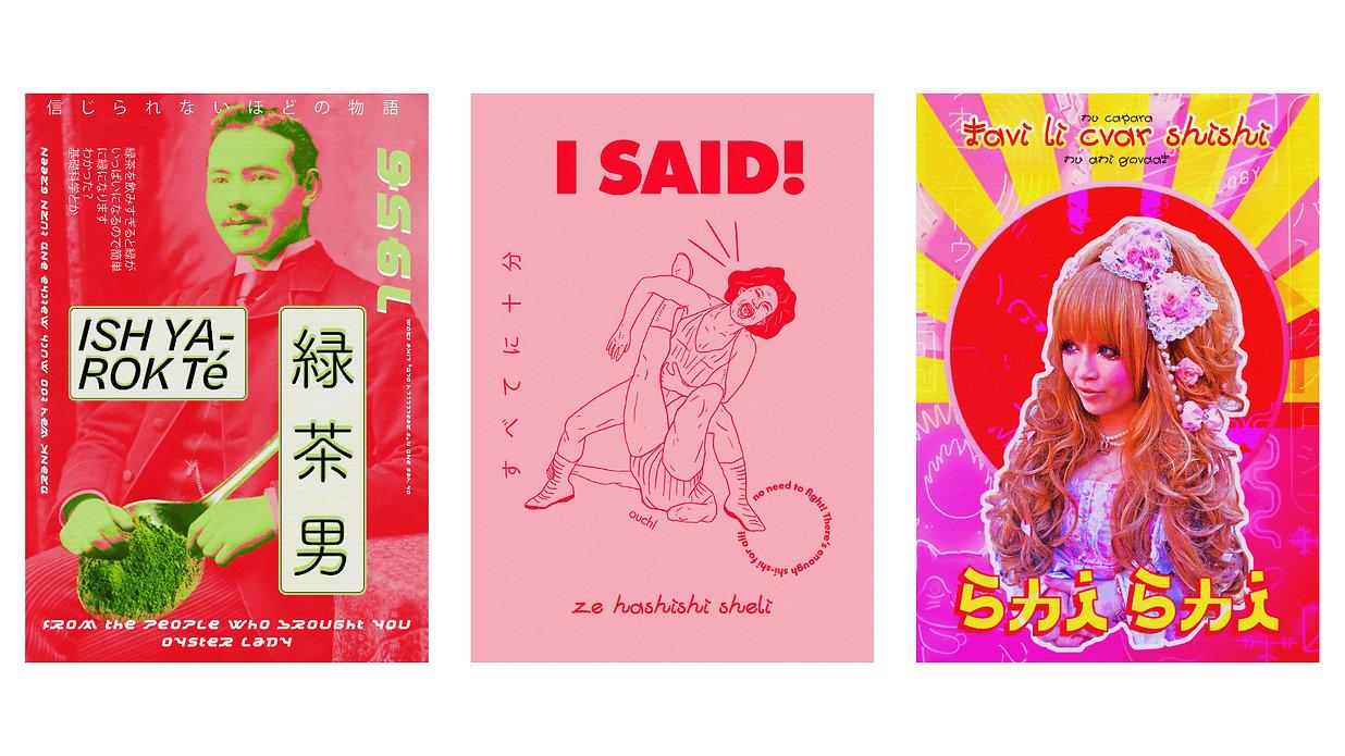 shishi_posters.jpg