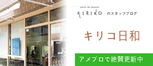 キリコのスタッフブログ