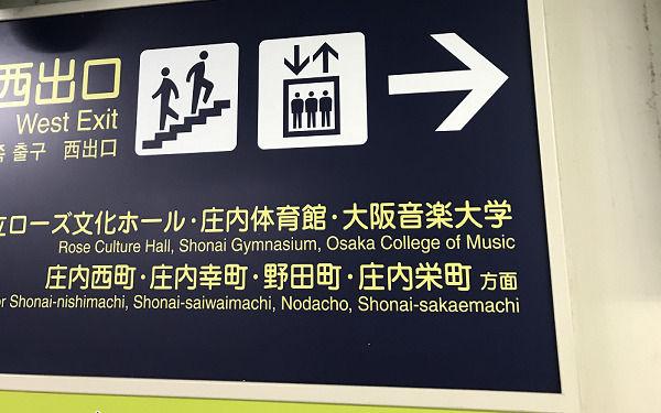 庄内駅-キリコ道のり1
