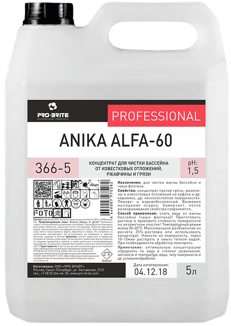Anika Supra, 5 л.
