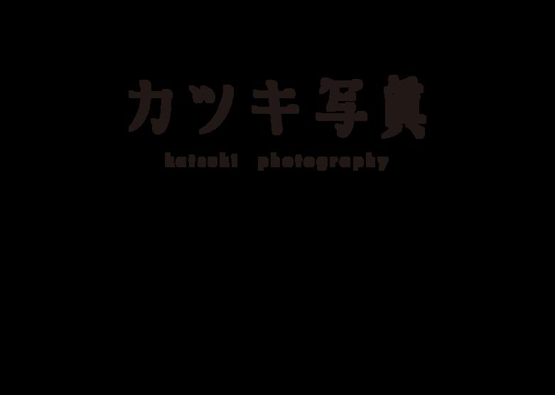 カツキ写真トップロゴ001.png