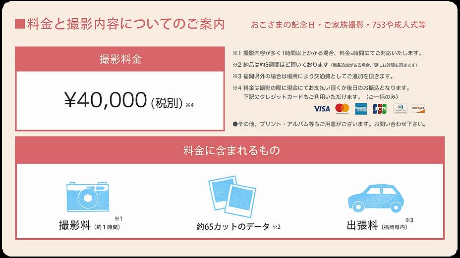 シンHP料金案内01.png