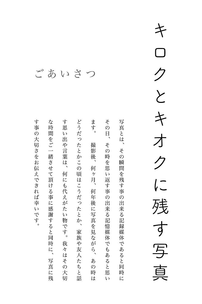 挨拶02.png