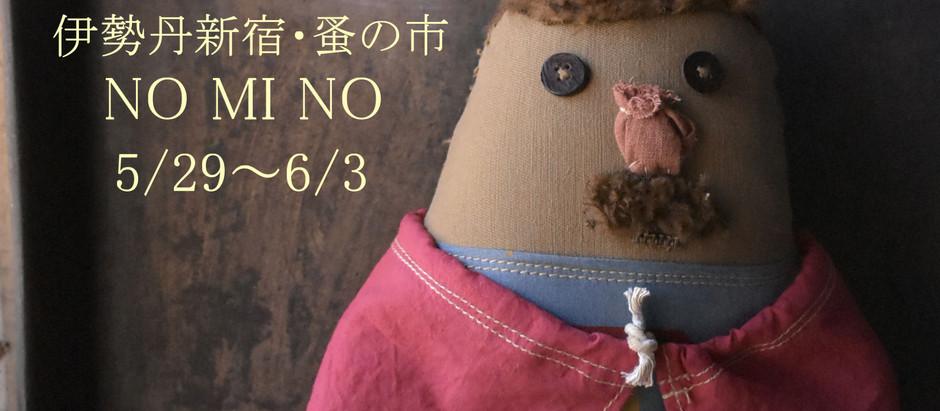 """伊勢丹新宿蚤の市 """"NO MI NO"""""""