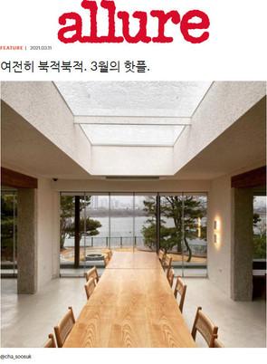 Allure Korea, 3월 핫플