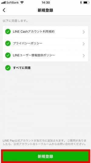 r-new-line-pay-008.jpg