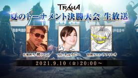 TRAHA 夏のPvPトーナメント決勝大会 生放送
