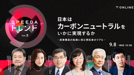 SPEEDAトレンド vol.3 『日本はカーボンニュートラルをいかに実現するか - 産業構造の転換に挑む開拓者のリアル - 』