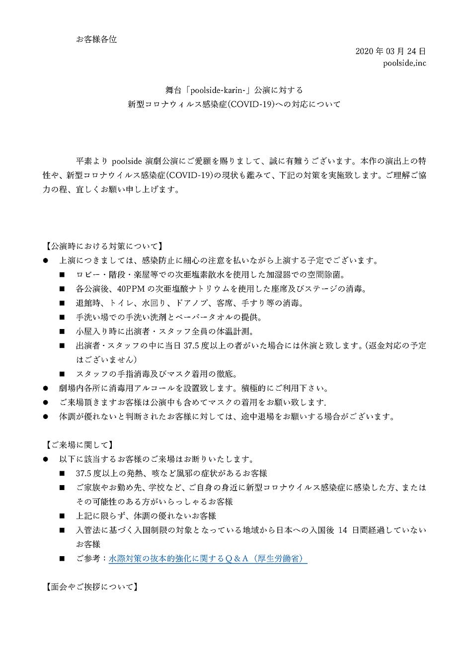 COVID-19に関して_20200324_ページ_1.png