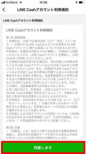 r-new-line-pay-007.jpg