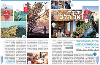 Yediot Achronot Israel Trail Article by Udi Goren
