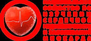 """АНО """"НОИСН"""" Национальное общество по изучению сердечной недостаточности и заболеваний миокарда"""