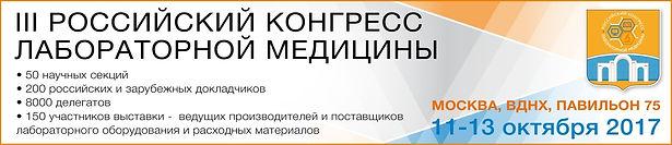III Российский конгресс лабораторной медицины