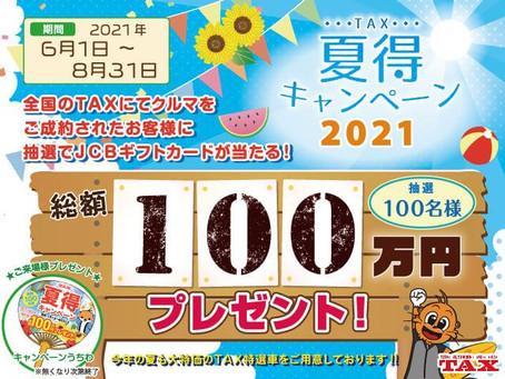TAX 夏得キャンペーン2021