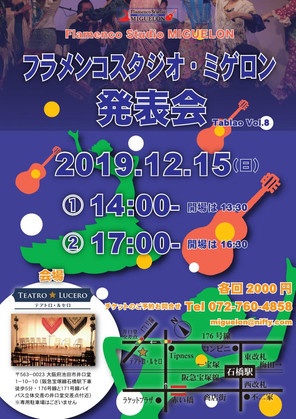 12/15(日)フラメンコスタジオ・ミゲロン発表会 Tablao Vol.8