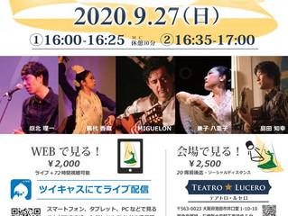 9/27(日) ミゲロン・イ・アミーゴス vol.34