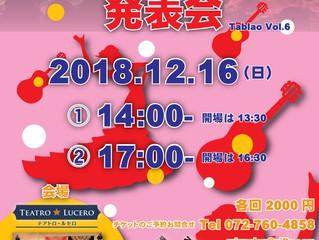 12/16(日)フラメンコスタジオ・ミゲロン発表会 Tablao Vol.6