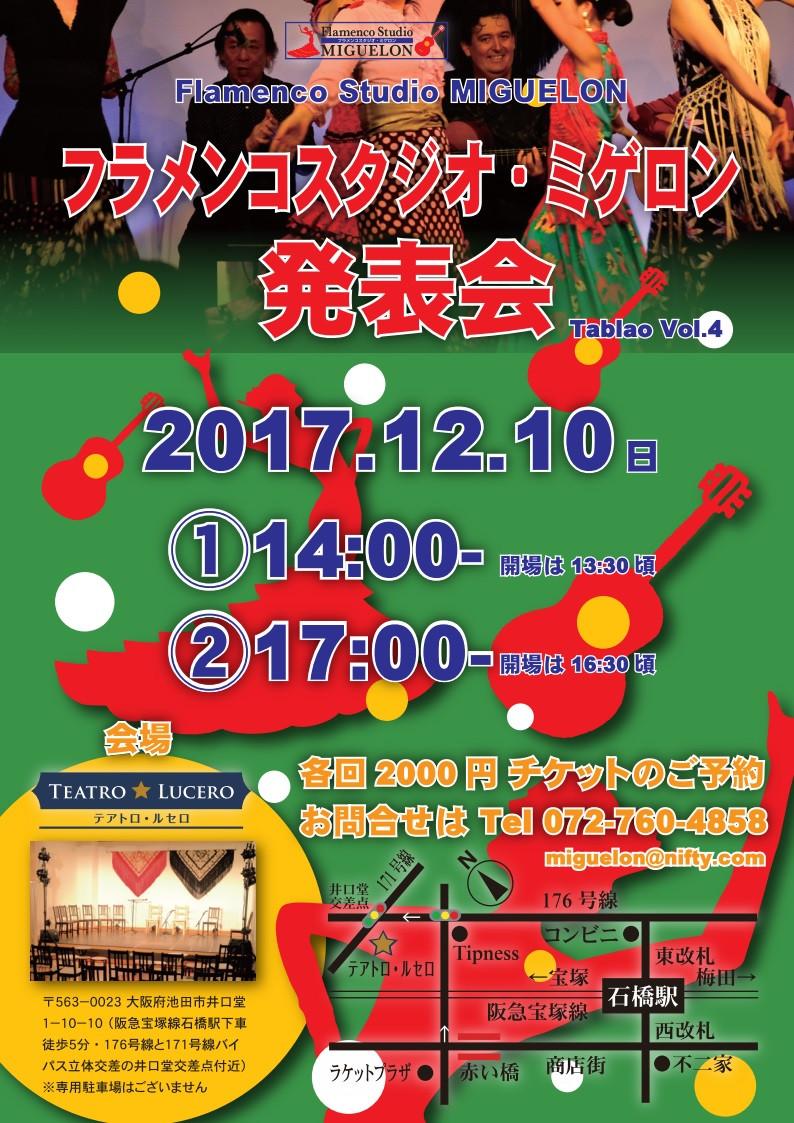 フラメンコスタジオ・ミゲロン発表会 Tablao Vol.2
