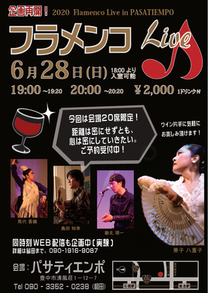 6/28(日) パサティエンポにてミニライブ