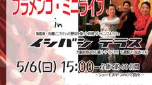 5/6(日) フラメンコ・ミニライブ in イシバシテラス