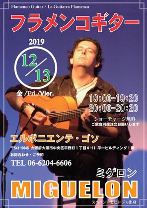 """12/13(金)フラメンコギターミニライブ MIGUELON  en """"EL PONIENTE GOZO"""""""