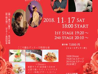 11/17(土) 仁木家にてフラメンコショー