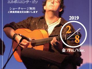 """2/8(金)フラメンコギターミニライブ MIGUELON  en """"EL PONIENTE GOZO"""""""