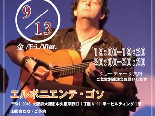 """9/13(金)フラメンコギターミニライブ MIGUELON  en """"EL PONIENTE GOZO"""""""