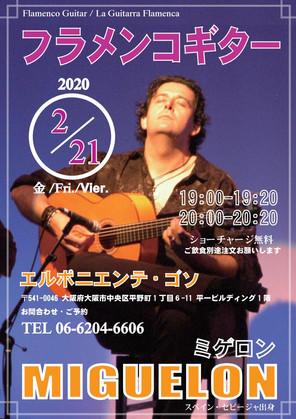 """2/21(金)フラメンコギターミニライブ MIGUELON  en """"EL PONIENTE GOZO"""""""