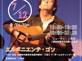 """7/12(金)フラメンコギターミニライブ MIGUELON  en """"EL PONIENTE GOZO"""""""