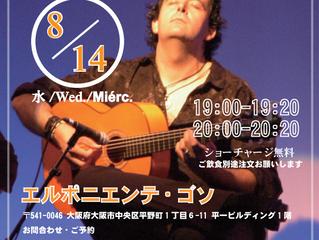 """8/14(水・お盆)フラメンコギターミニライブ MIGUELON  en """"EL PONIENTE GOZO"""""""