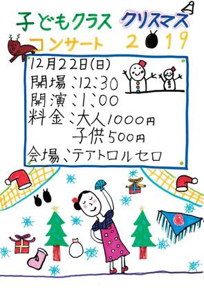 12/22(日)フラメンコスタジオ・ミゲロン 子供クラス クリスマスコンサート2019