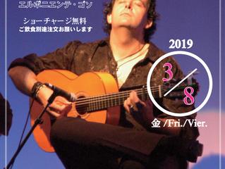 """3/8(金)フラメンコギターミニライブ MIGUELON  en """"EL PONIENTE GOZO"""""""