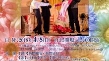 4/8(日) 花カフェ FLOWA Live FLAMENCO