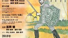 3/24(土) 滋賀男声合唱団 第14回定期演奏会