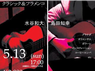 5/13(日) スペインギターLIVE クラシックとフラメンコ