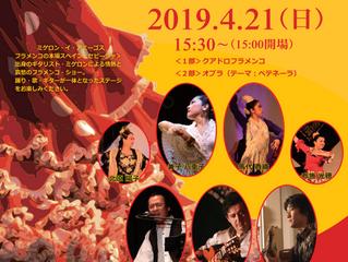 4/21(日) ミゲロン・イ・アミーゴス vol.30