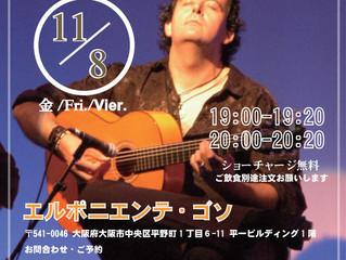 """11/8(金)フラメンコギターミニライブ MIGUELON  en """"EL PONIENTE GOZO"""""""