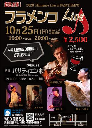 10/25(日) パサティエンポにてミニライブ
