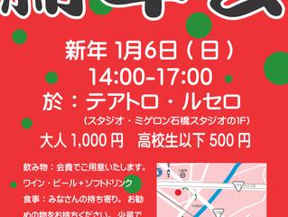 2019/1/6(日)2019年 スタジオ・ミゲロン新年会